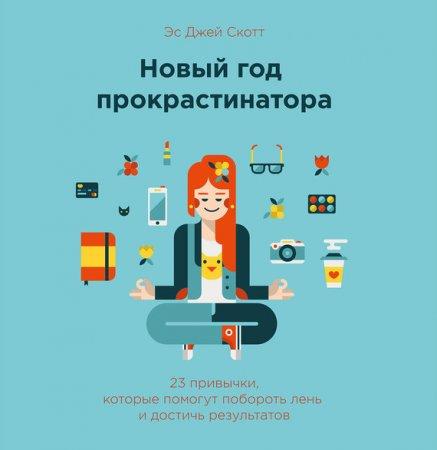 —качать книгу Новый год прокрастинатора. 23 привычки, которые помогут побороть лень и достичь результатов