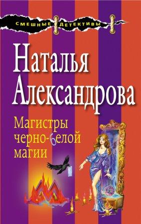 —качать книгу Магистры черно-белой магии