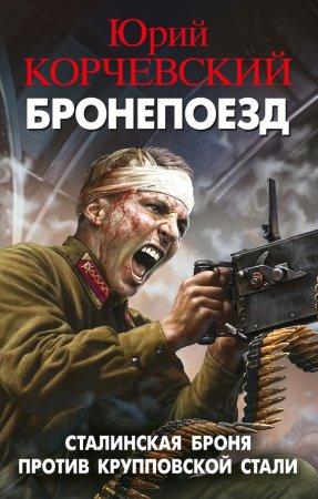 —качать книгу Бронепоезд. Сталинская броня против крупповской стали