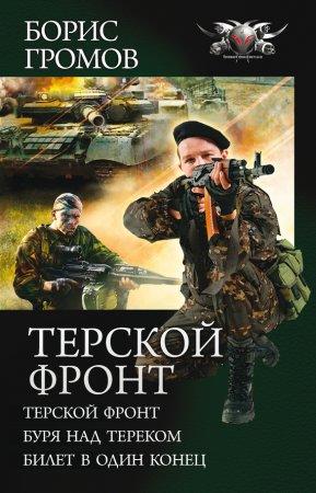 —качать книгу Терской фронт (сборник)