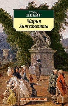—качать книгу Мария Антуанетта