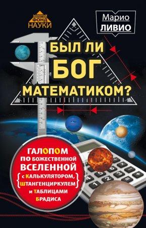—качать книгу Был ли Бог математиком? Галопом по божественной Вселенной с калькулятором, штангенциркулем и таблицами Брадиса
