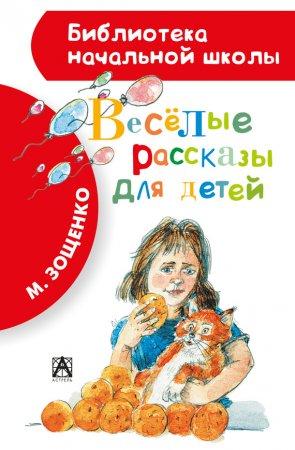 —качать книгу Рассказы для детей