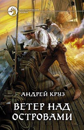 —качать книгу Ветер над островами