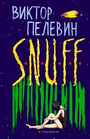 —качать книгу S.N.U.F.F.