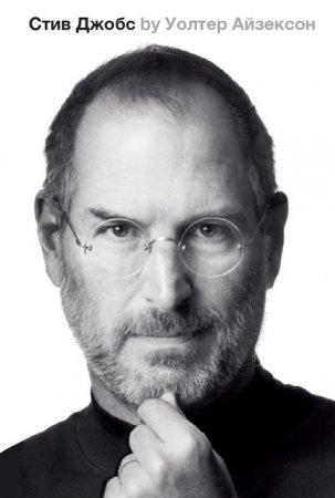 —качать книгу Стив Джобс