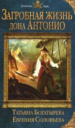 —качать книгу Загробная жизнь дона Антонио