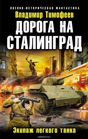 —качать книгу Дорога на Сталинград. Экипаж легкого танка