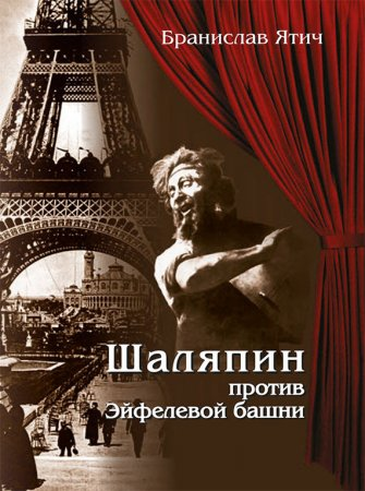 —качать книгу Шаляпин против Эйфелевой башни