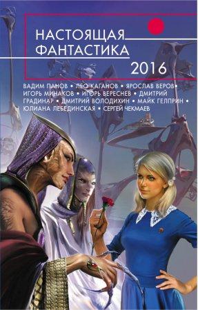 —качать книгу Настоящая фантастика – 2016 (сборник)
