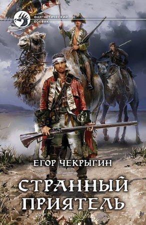 —качать книгу Московит