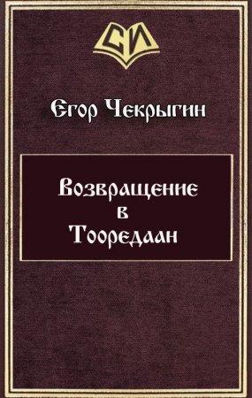 —качать книгу Возвращение в Тооредаан (новый вариант)