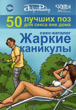—качать книгу Секс-каталог «Жаркие каникулы». Как провести отпуск или каникулы, не теряя даром времени. 50 лучших поз для секса вне дома