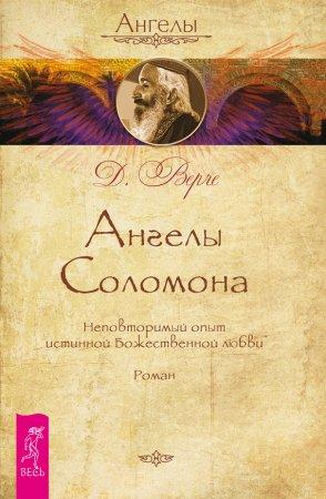 —качать книгу Ангелы Соломона. Неповторимый опыт истинной Божественной любви