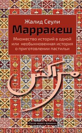 Марракеш. Множество историй в одной или необыкновенная история о приготовлении пастильи