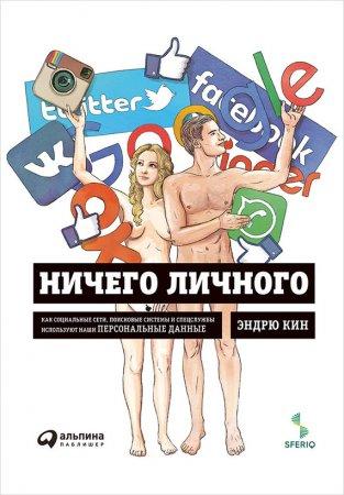 —качать книгу Ничего личного: Как социальные сети, поисковые системы и спецслужбы используют наши персональные данные
