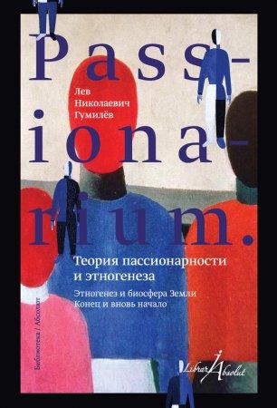 —качать книгу PASSIONARIUM. Теория пассионарности и этногенеза (сборник)