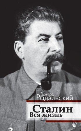 —качать книгу Сталин. Вся жизнь