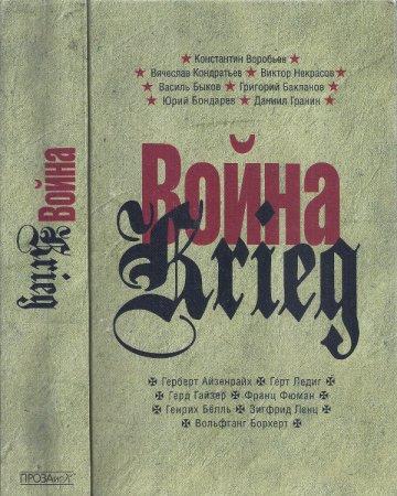 —качать книгу Война. Krieg. 1941—1945. Произведения русских и немецких писателей