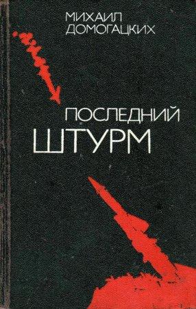 —качать книгу Последний штурм