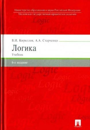 Логика: учебник для юридических вузов