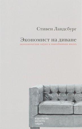 —качать книгу Экономист на диване