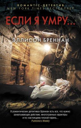—качать книгу Если я умру…