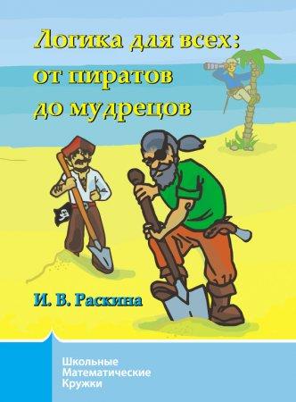 —качать книгу Логика для всех. От пиратов до мудрецов