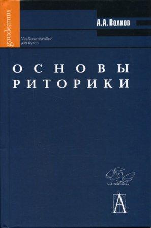 —качать книгу Основы риторики: Учебное пособие для вузов