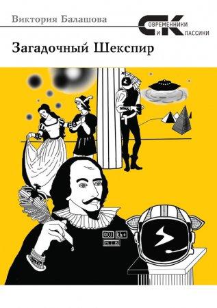 —качать книгу Загадочный Шекспир