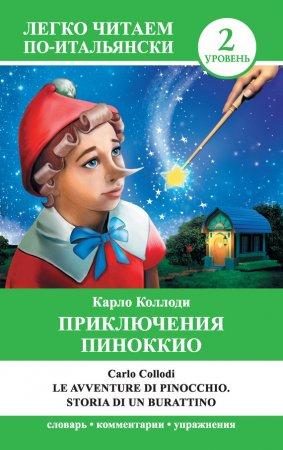—качать книгу Приключения Пиноккио / Le avventure di Pinocchio. Storia di un burattino