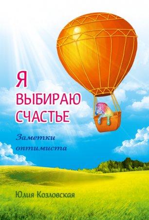 —качать книгу Я выбираю счастье. Заметки оптимиста