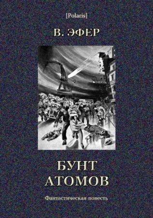 Бунт атомов