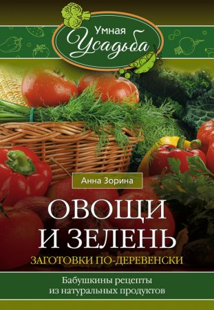 —качать книгу Овощи и зелень. Заготовки по-деревенски
