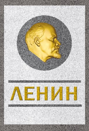 —качать книгу Ленин. Спаситель и создатель