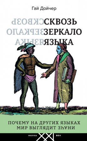 —качать книгу Сквозь зеркало языка. Почему на других языках мир выглядит иначе