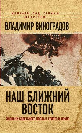 —качать книгу Наш Ближний Восток. Записки советского посла в Египте и Иране