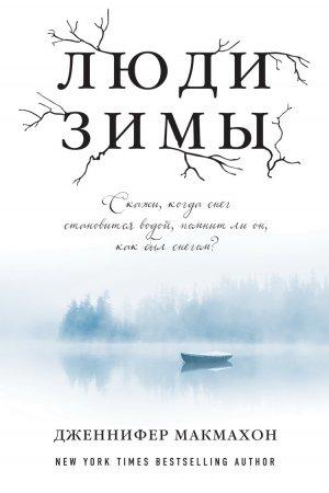 —качать книгу Люди зимы