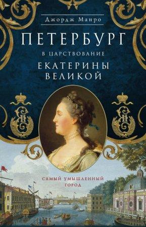 —качать книгу Петербург в царствование Екатерины Великой. Самый умышленный город
