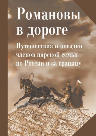 —качать книгу Романовы в дороге. Путешествия и поездки членов царской семьи по России и за границу