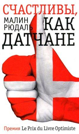 —качать книгу Счастливы как датчане