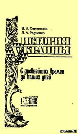 История Украины с древнейших времен до наших дней