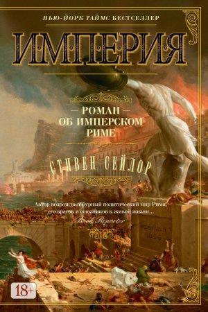 —качать книгу Империя. Роман об имперском Риме