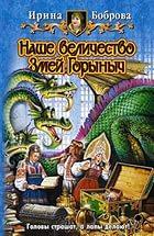 —качать книгу Наше величество Змей Горыныч