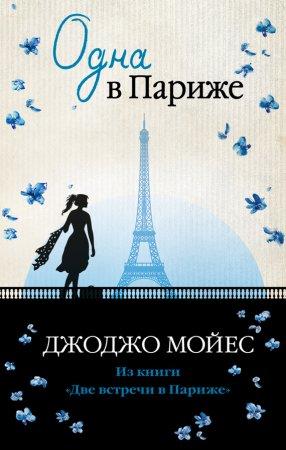 —качать книгу Одна в Париже