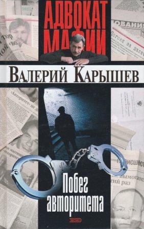 Побег авторитета (сборник)