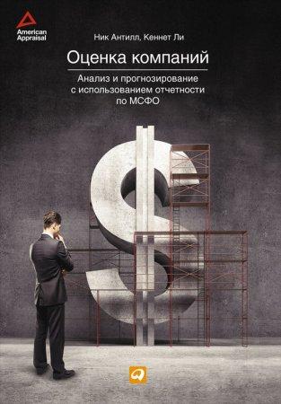 —качать книгу Оценка компаний: Анализ и прогнозирование с использованием отчетности по МСФО