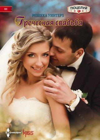 —качать книгу Греческая свадьба
