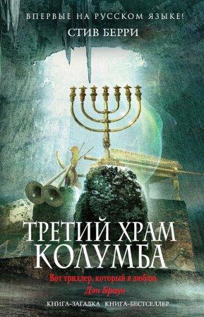 —качать книгу Третий Храм Колумба