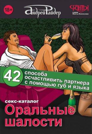 —качать книгу Оральные шалости. 42 способа осчастливить партнера с помощью губ и языка